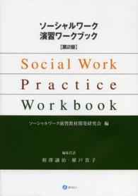 ソーシャルワーク演習ワークブック Social work practice workbook