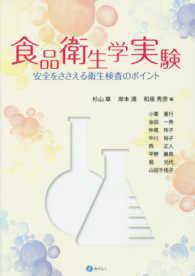 食品衛生学実験 安全をささえる衛生検査のポイント