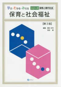 保育と社会福祉 シリーズ保育と現代社会 : 学ぶ・わかる・みえる