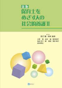 保育士をめざす人の社会的養護Ⅱ 新版