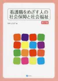看護職をめざす人の社会保障と社会福祉  第2版