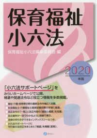 保育福祉小六法 2020年版