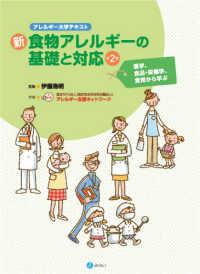 新食物アレルギーの基礎と対応 医学、食品・栄養学、食育から学ぶ