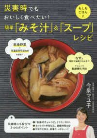 災害時でもおいしく食べたい!簡単「みそ汁」&「スープ」レシピ もしもごはん / 今泉マユ子著