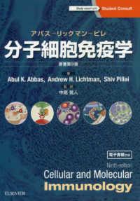 分子細胞免疫学 アバス-リックマン-ピレ