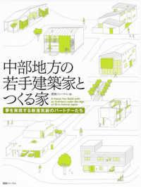 中部地方の若手建築家とつくる家 夢を実現する新進気鋭のパートナーたち