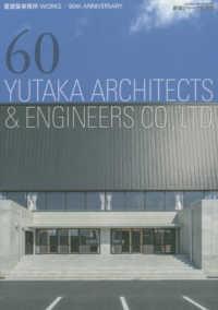 豊建築事務所WORKS/60th ANNIVERSARY