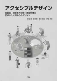 アクセシブルデザイン 高齢者・障害者の知覚・認知特性に配慮した人間中心のデザイン