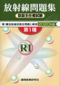 放射線取扱主任者試験問題集 2020年版 : 第1種