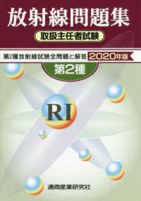 放射線取扱主任者試験問題集 2020年版 : 第2種