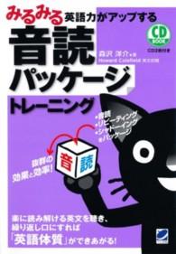みるみる英語力がアップする音読パッケージトレーニング CD book