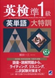 英検準1級英単語大特訓 CD BOOK