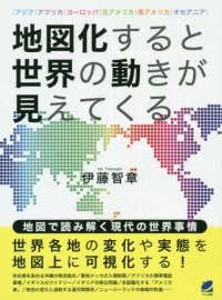 地図化すると世界の動きが見えてくる アジア|アフリカ|ヨーロッパ|北アメリカ|南アメリカ|オセアニア