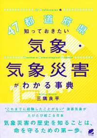 47都道府県知っておきたい気象・気象災害がわかる事典