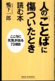 人の「ことば」に傷ついたとき読む本 こころに元気が出る73項目 Wide shinsho