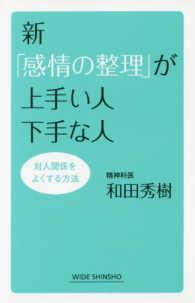 新「感情の整理」が上手い人下手な人 対人関係をよくする方法 WIDE SHINSHO