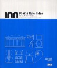 Design Rule Index デザイン、新・25+100の法則