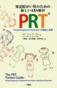 発達障がい児のための新しいABA療育PRT pivotal response treatmentの理論と実践