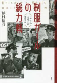 制服ガールの総力戦 イギリスの「女の子」の戦時貢献  Britain's girls in uniform at war