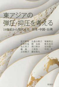 東アジアの弾圧・抑圧を考える 19世紀から現代まで 日本・中国・台湾