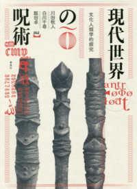 現代世界の呪術 文化人類学的探究
