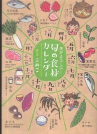 旬の食材カレンダー