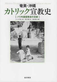 奄美・沖縄カトリック宣教史 パリ外国宣教会の足跡
