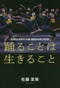 踊ることは生きること 新潟明訓高校ダンス部創造的な学びの記録