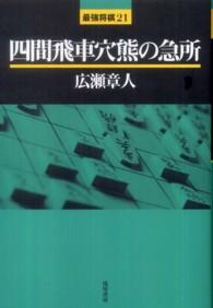 四間飛車穴熊の急所 最強将棋21