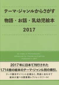 テーマ・ジャンルからさがす物語・お話・乳幼児絵本 2017