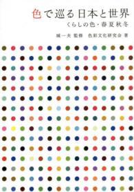 色で巡る日本と世界 くらしの色・春夏秋冬