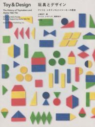 玩具とデザイン アトリエニキティキとトイメーカーの歴史