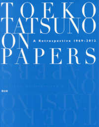 辰野登恵子 on papers  a retrospective 1969-2012
