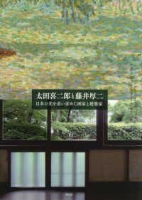太田喜二郎と藤井厚二 日本の光を追い求めた画家と建築家