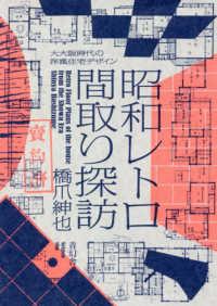 昭和レトロ間取り探訪 大大阪時代の洋風住宅デザイン
