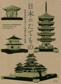 日本のたてもの 自然素材を活かす伝統の技と知恵