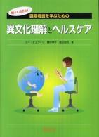 知っておきたい国際看護を学ぶための異文化理解とヘルスケア