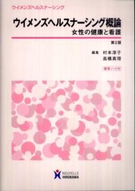 ウイメンズヘルスナーシング概論  第2版 女性の健康と看護 ウイメンズヘルスナーシング