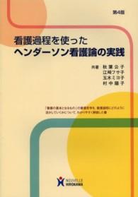 看護過程を使ったヘンダーソン看護論の実践  第4版