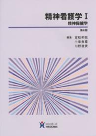精神保健学  第6版 精神看護学