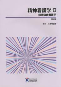 精神臨床看護学  第6版 精神看護学
