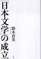 「日本文学」の成立