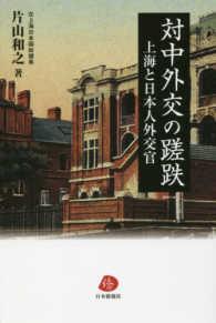 対中外交の蹉跌 上海と日本人外交官