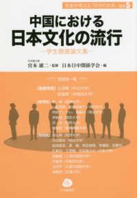 中国における日本文化の流行 学生懸賞論文集 若者が考える「日中の未来」