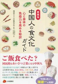 中国人の食文化ガイド 心と身体の免疫力を高める秘訣. 愛蔵版