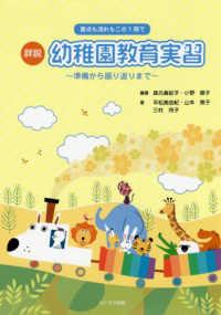 詳説幼稚園教育実習 準備から振り返りまで  要点も流れもこの1冊で