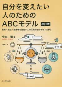 自分を変えたい人のためのABCモデル 教育・福祉・医療職を目指す人の応用行動分析学(ABA).