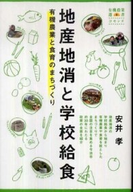 地産地消と学校給食 有機農業と食育のまちづくり 有機農業選書