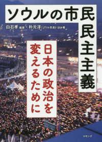 ソウルの市民民主主義 日本の政治を変えるために