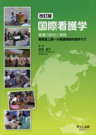 国際看護学  改訂版 看護の統合と実践  開発途上国への看護実践を踏まえて